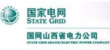 国网山西省电力公司