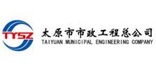 太原市市政工程总公司