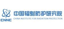 中国辐射防护研究院
