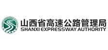 山西省高速公路管理局
