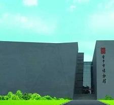 晋中博物馆